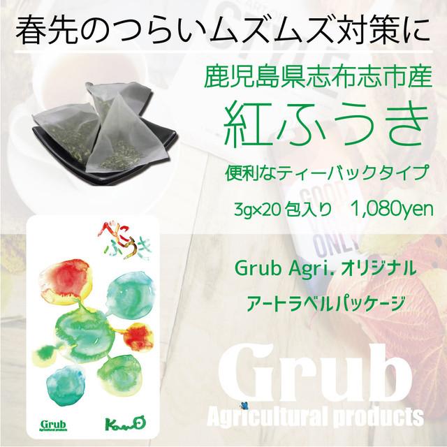 べにふうき リーフ 100g|kanoアートパッケージ|鹿児島県志布志 うるわし和茶 べにふうき(茶葉) 100g