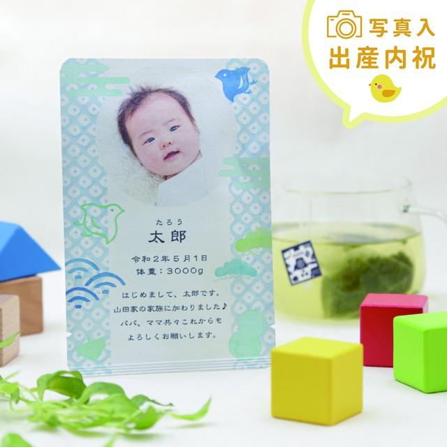 写真入chayori出産内祝|ちどり柄 10個セット_cc0002|オリジナル写真&名入プチギフト茶