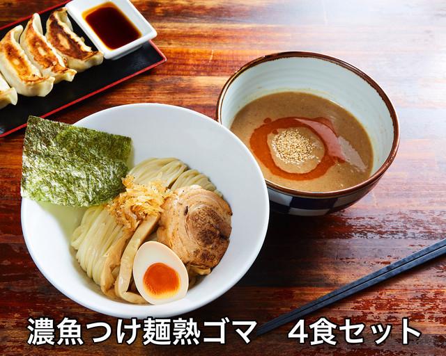 濃魚つけ麺熟ゴマ 4食セット