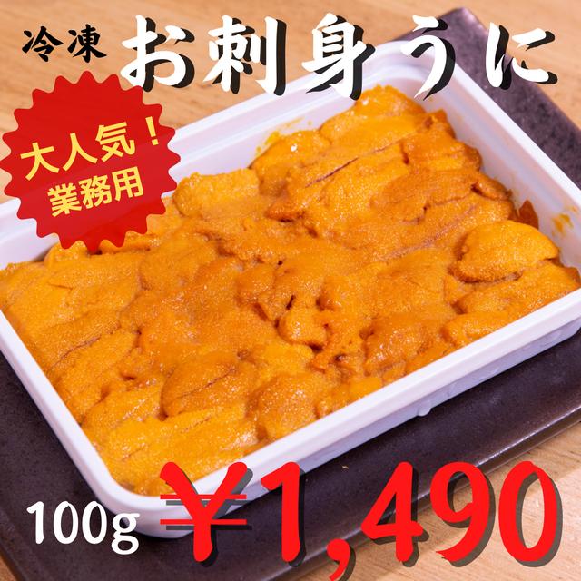 (0531)【業務用!たっぷり食べられる!】冷凍 お刺身うに 100g  1490円(税込)