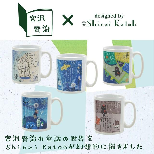 宮沢賢治 マグ desigh by Shinzi Katoh