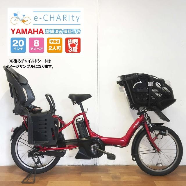 電動自転車 子供乗せ YAMAHA パスキッスミニXL アビスレッド 20インチ 【YY012】【横浜】
