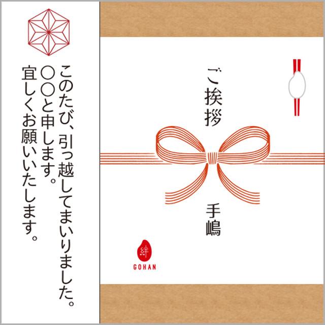 引っ越し ご挨拶水引・麻の葉 絆GOHAN petite 300g(2合炊き) 【メール便送料無料】
