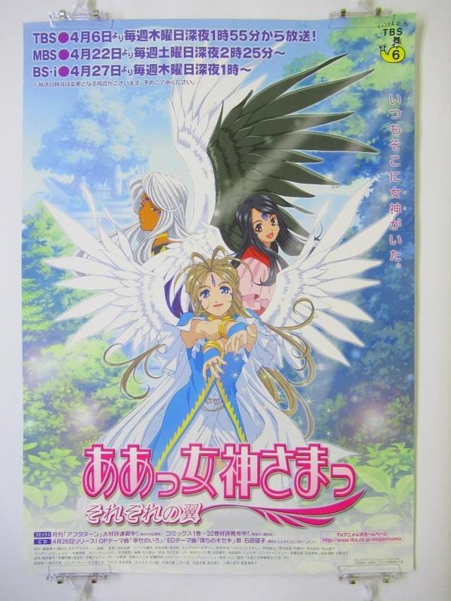 Oh My Goddess!, Ah! My Goddess, Flights of Fancy - B2 size Japanese Anime Poster
