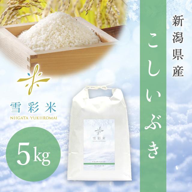 【雪彩米】新潟県産 新米 令和2年産 こしいぶき 5kg