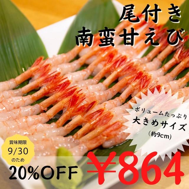 (0519)【食べ応えありのボリューム!】冷凍 尾付きむき南蛮甘エビ 30尾入り