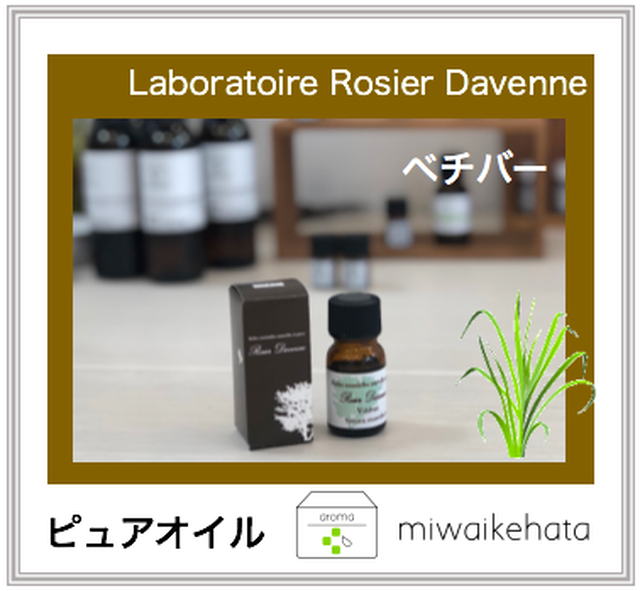 ベチバー 5mL【aboratoire Rosier Davenne】 Vetiver