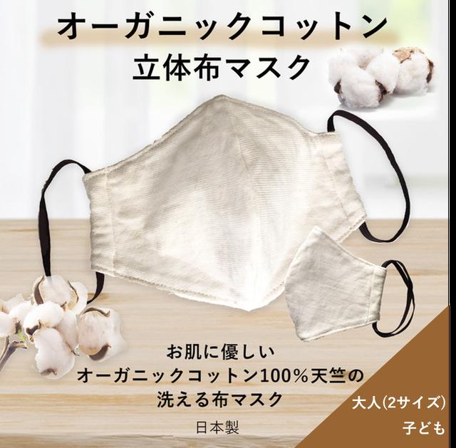 【オーガニックコットン】立体布マスク | オーガニック綿100% | 日本製 | アミー