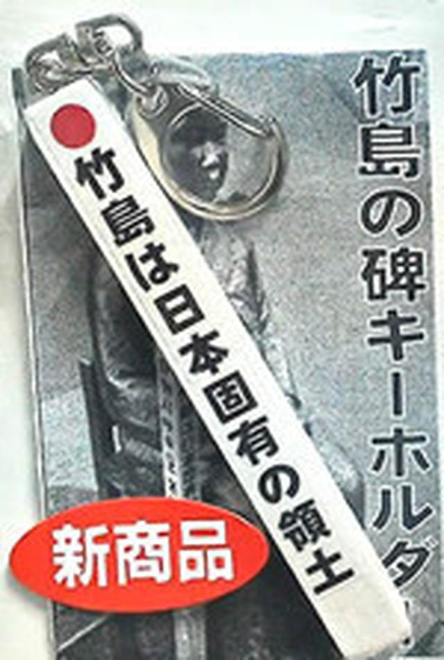竹島の碑キーホルダー