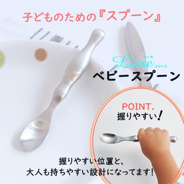 (単品) リッセ ベビースプーン【UD-01】