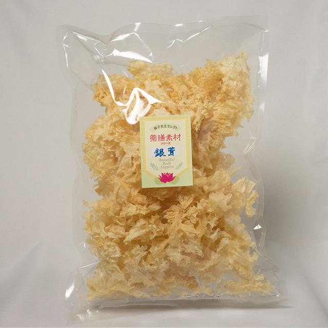薬膳素材シリーズ『銀茸 ~白きくらげ~』100g