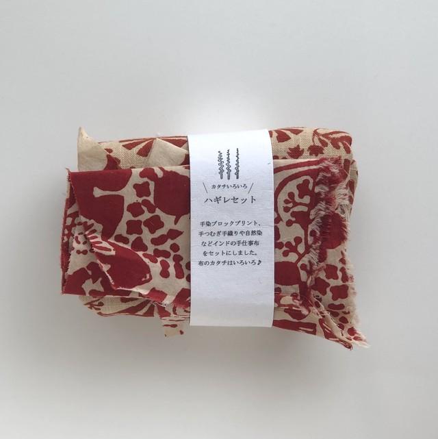 Mula : working  cloth カタチいろいろ  はぎれセット《No.41》インドの手仕事布  | 手染めブロックプリント、手紡ぎ手織りや自然染めなど、インドの手仕事布をセットにしました。布のカタチはいろいろ。
