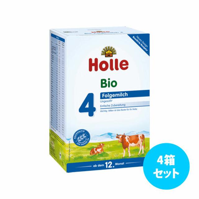 [4箱セット] Holleビオ粉ミルク(月年齢: 4 12ヶ月〜)