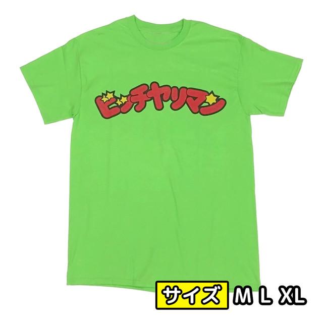 5月下旬頃発送予定【復刻版】OMECO ビッチヤリマン Tシャツ (1カラー × 3サイズ:M/L/XL)