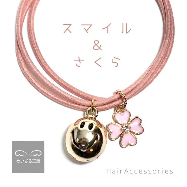 春色ヘアゴム♡桜&スマイル/幸せピンクカラーの三連ヘアゴム♪ブレスにも◎