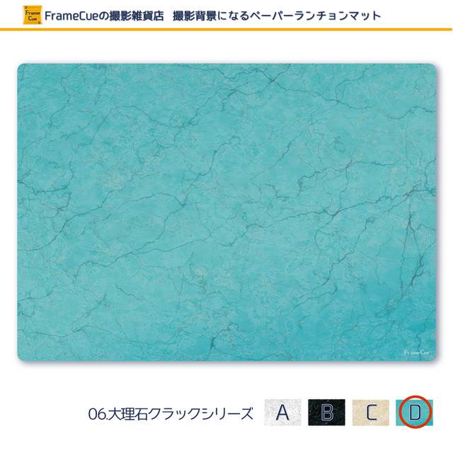 お得10枚セット『06大理石クラック(Dターコイズカラー)』撮影背景になるペーパーランチョンマット