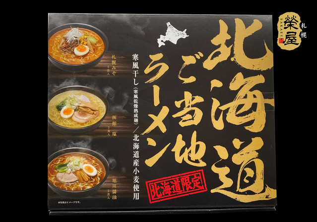 ご当地ラーメン6食×2【常温】