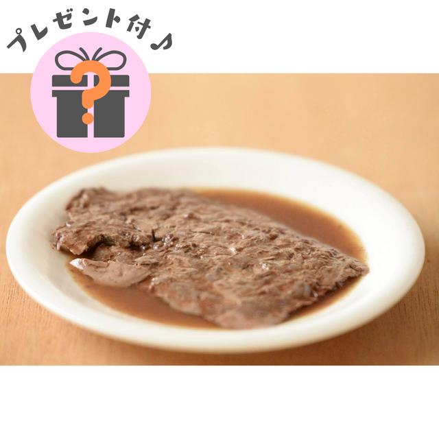 【プレゼント付き】鹿肉レトルト(肝臓) 50グラム【7月】