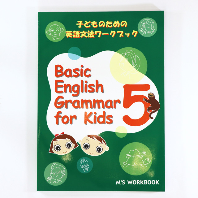 【Basic English Grammar for Kids 5 Second Edition】