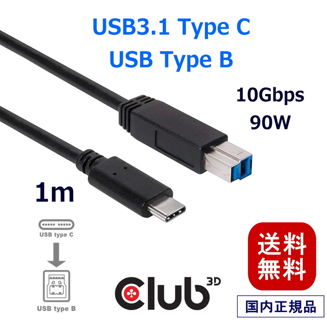 【CAC-1524】Club3D USB 3.1 Gen2 Type-C to Type-B Cable ケーブル 1M