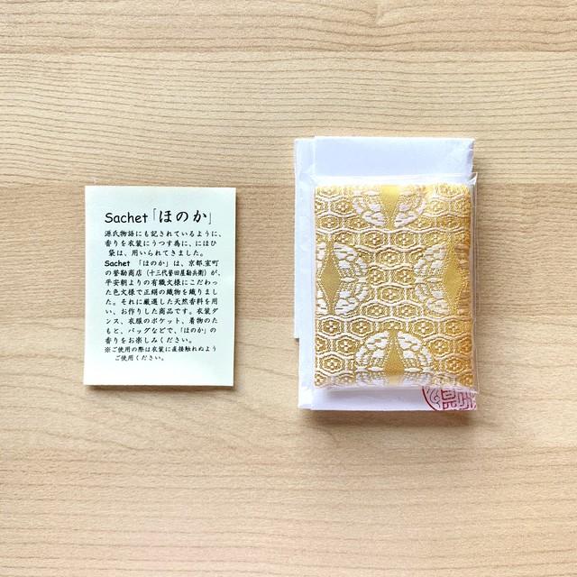 Sachet「ほのか」(にほひ袋) 黄 亀甲向蝶