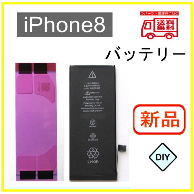 〇【新品パーツ】iPhone8 内蔵バッテリー 貼り付けテープ付き