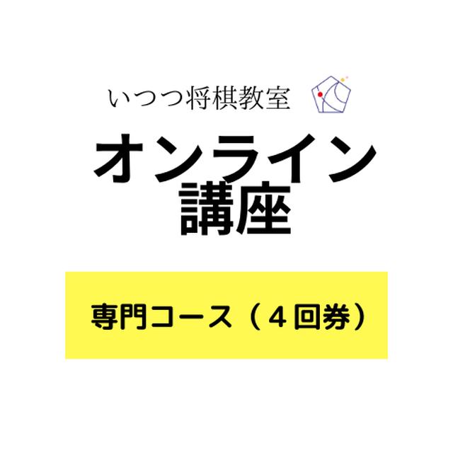 いつつ将棋教室オンライン講座 専門コース (4回チケット)