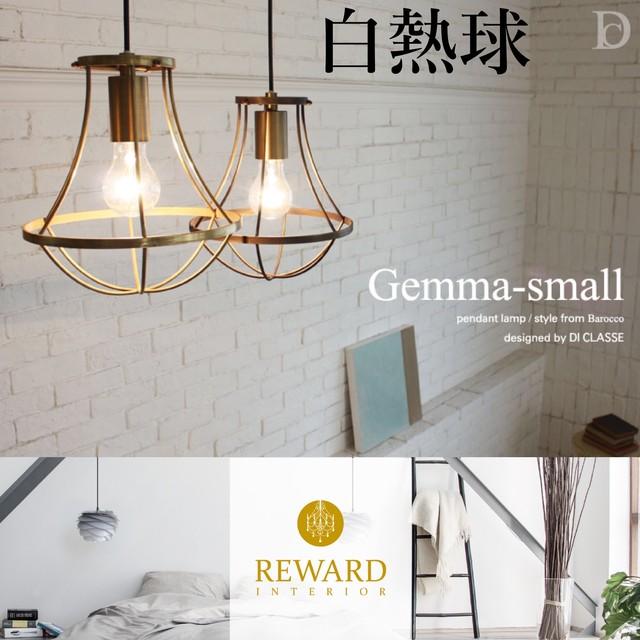 照明 Gemma-small ペンダントランプ DI-CLASSE 全2色