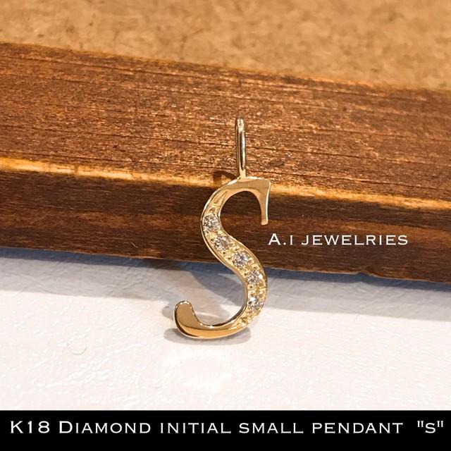 ダイヤモンド イニシャル  ペンダント K18 18金 小 small size diamond pendant initial S