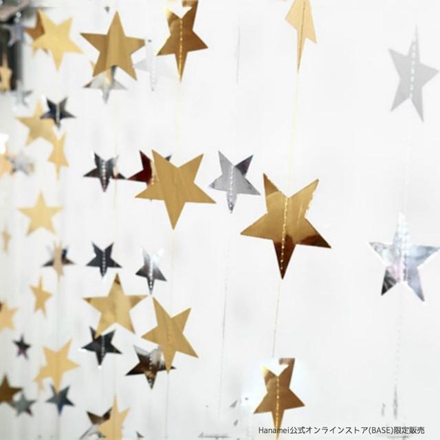 【合わせ買い商品】スターガーランド 光沢 メタリック