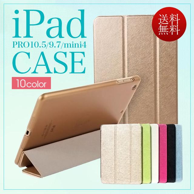 送料無料 iPad PRO 10.5 9.7 mini4 ipadケース アイパットケース 激安 カラフル オートスリープ付き