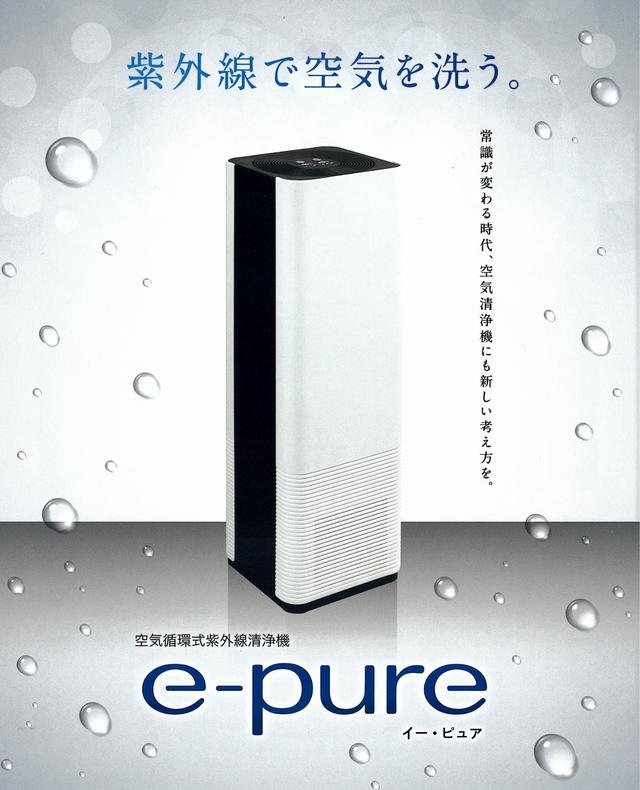 【99.9%の除菌率】【送料無料】空気循環式紫外線清浄機『e-pure』