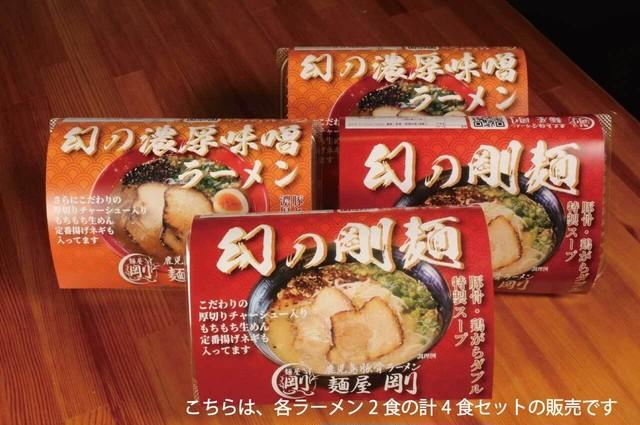 幻の剛麺&濃厚味噌ラーメンセット(各2食 計4食セット)