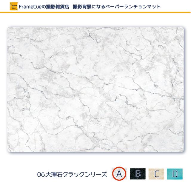 1柄×10枚『06大理石クラック(Aホワイト)』FrameCue 撮影背景になるペーパーランチョンマット(A3サイズ背景紙)