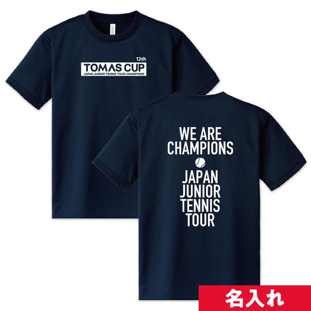 【TOMAS CUP】13th記念Tシャツ(ネイビー・名入れあり)