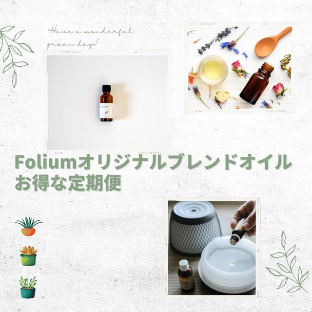 【定期便】心輝く香に包まれる 季節に合わせた幸せアロマブレンドオイルをお得にご提供