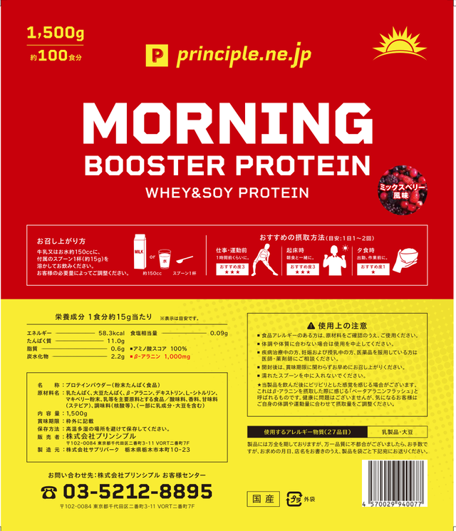 MORNING BOOSTER PROTEIN1.5kg ミックスベリー風味