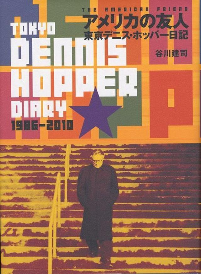 アメリカの友人 東京デニス・ホッパー日記