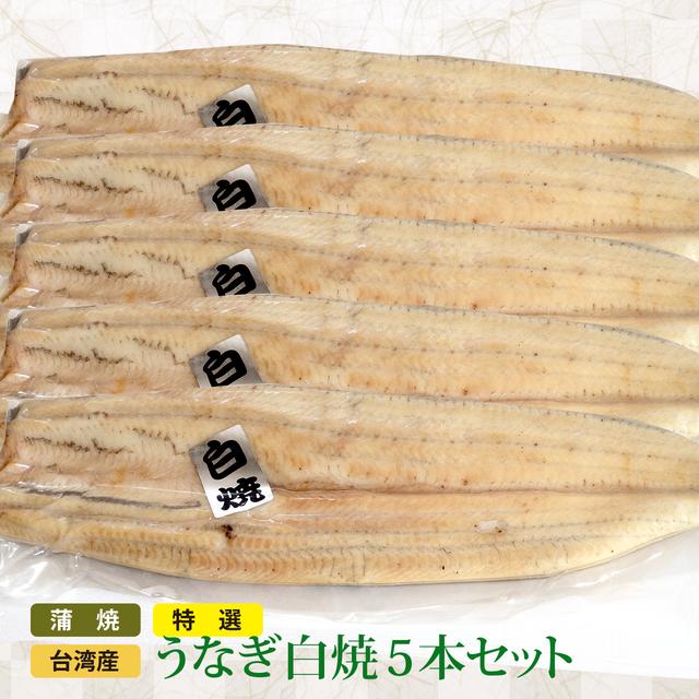 SALE特選 台湾産うなぎ白焼(5本セット)