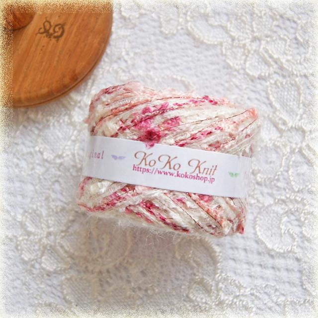 §koko§ ベリーベリーケーキ 1玉28g以上 変わり糸 毛糸 引き揃え糸