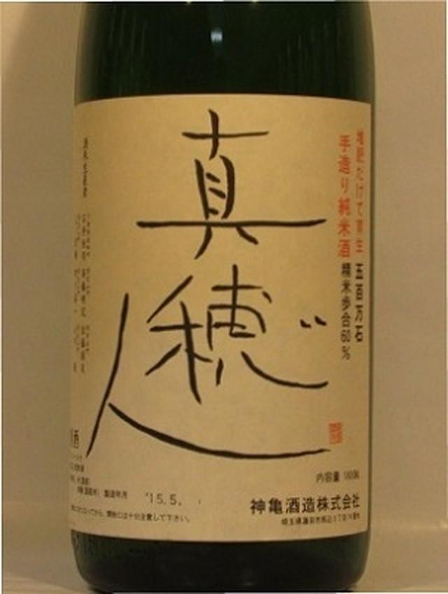 真穂人 純米 1.8L