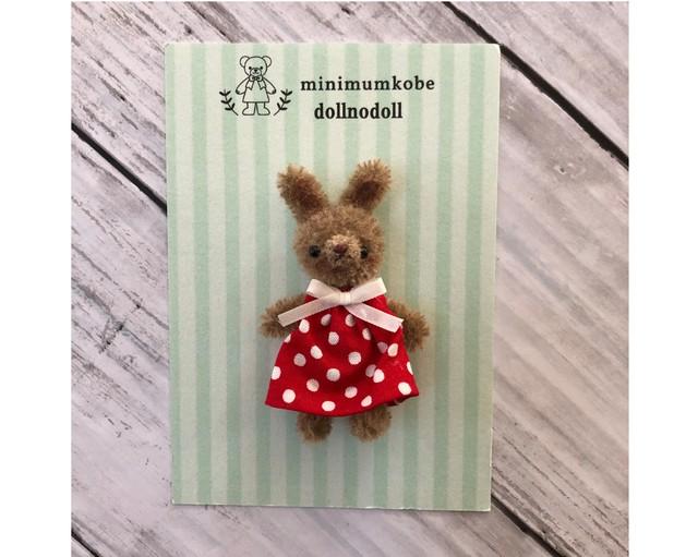 dollnodollお人形のためのテディベア【ココアちびうさ】