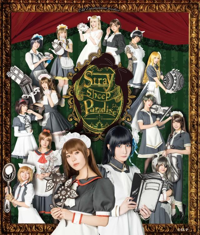 【特典付】舞台「Stray Sheep Paradise」【Blu-ray】【ODBD-002(S)】