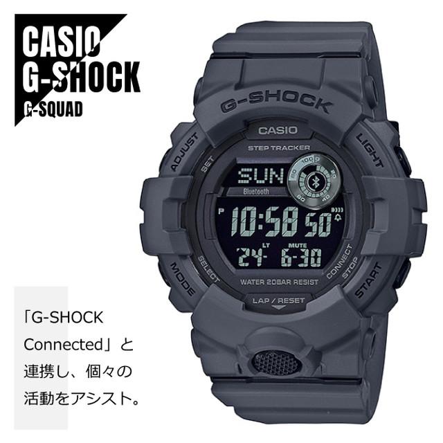 CASIO カシオ G-SHOCK G-ショック G-SQUAD ジースクワッド スマホ連動 歩数計測 GBD-800UC-8 グレー メンズ 腕時計
