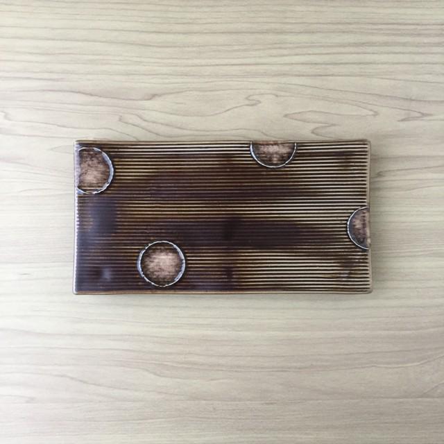 【有田焼】淡鉄釉雪丸線彫 小焼物皿【在庫限り】