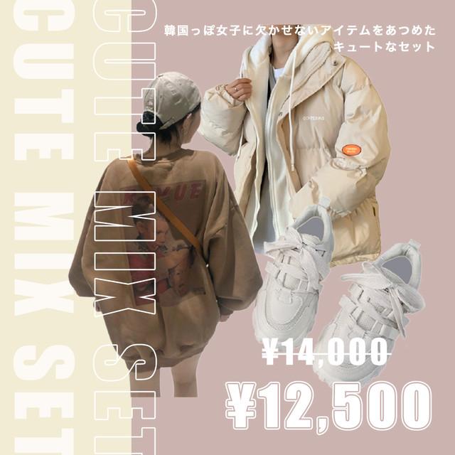 お得なコーデセット【CUTE MIX SET SET】3点セット ¥14,000⇒12,500 (約10%OFF)