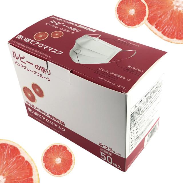 女性必見♪マスクからキレイになれる【香りマスク】ルビー(ピンクグレープフルーツ)の香り 個包装 50枚入 フレグランスシリーズ GI-AMK-010