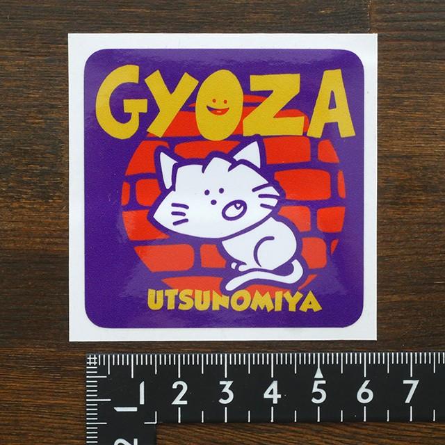 ステッカー GYOZA猫