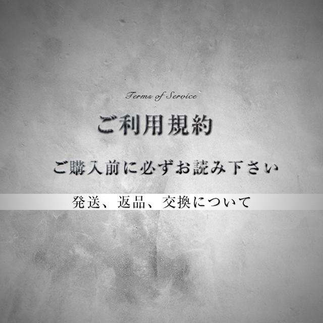 ご利用規約【送料、返品、交換】