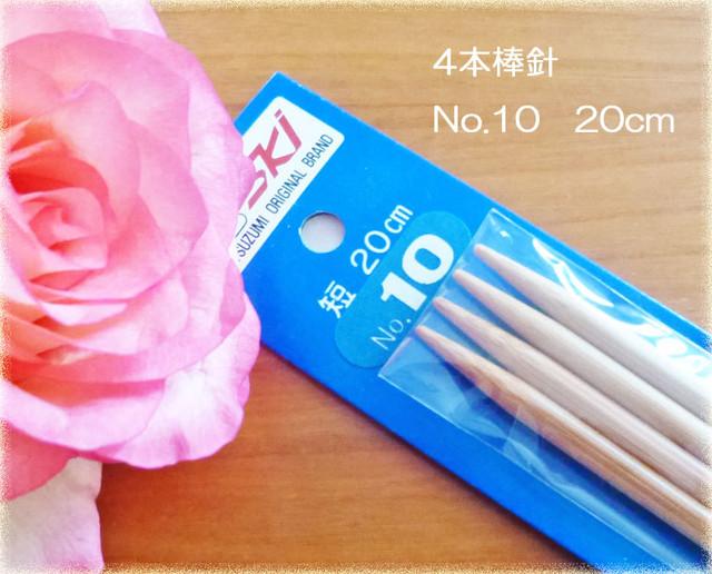 編み棒針 4本針 20cm No.10 Knitting Needles(編み針、棒針、編み物、編物、毛糸、手芸道具、手芸用品)